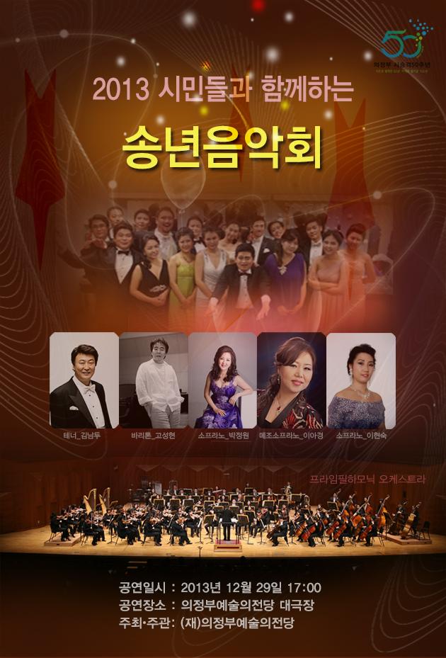 2013 시민들과 함께하는 송년음악회